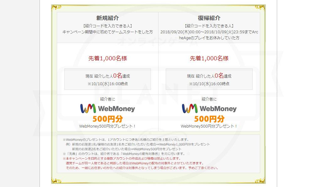 アーキエイジ(ArcheAge) 友達紹介キャンペーンWebMoney500円分(最大1,000円分)がプレゼントイメージ