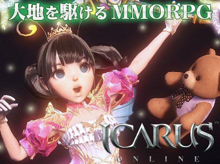 イカロスオンライン(ICARUS ONLINE) サムネイル