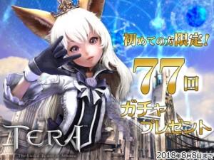 TERA(テラ The Exiled Realm of Arborea) 新規プレイヤーキャンペーン用サムネイル