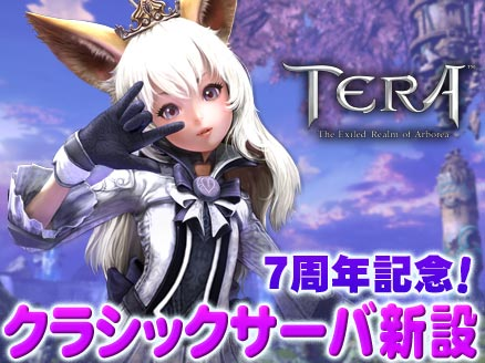 TERA(テラ The Exiled Realm of Arborea) クラシックサーバオープンサムネイル