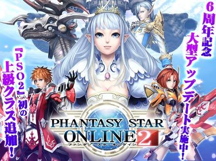 ファンタシースターオンライン2 PHANTASY STAR ONLINE2 (PSO2) サムネイル