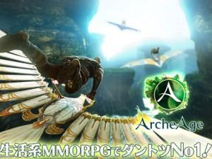 ArcheAge(アーキエイジ) サムネイル