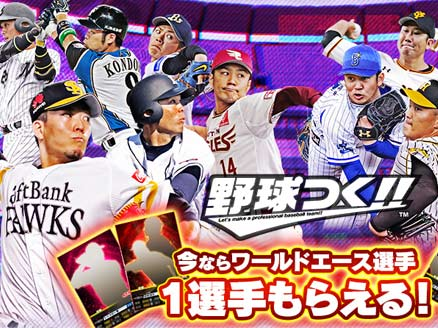 野球つく!!(やきゅつく) サムネイル