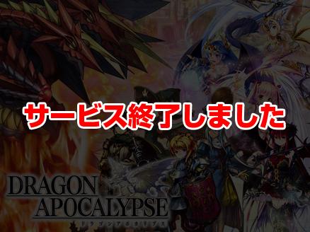 ドラゴンアポカリプス サービス終了用サムネイル