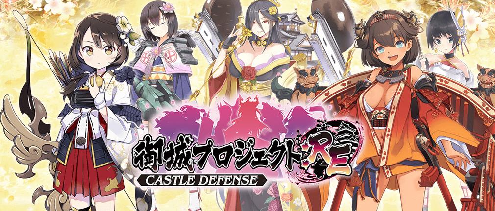 御城プロジェクト:RE CASTLE DEFEN(城プロ) メインビジュアル