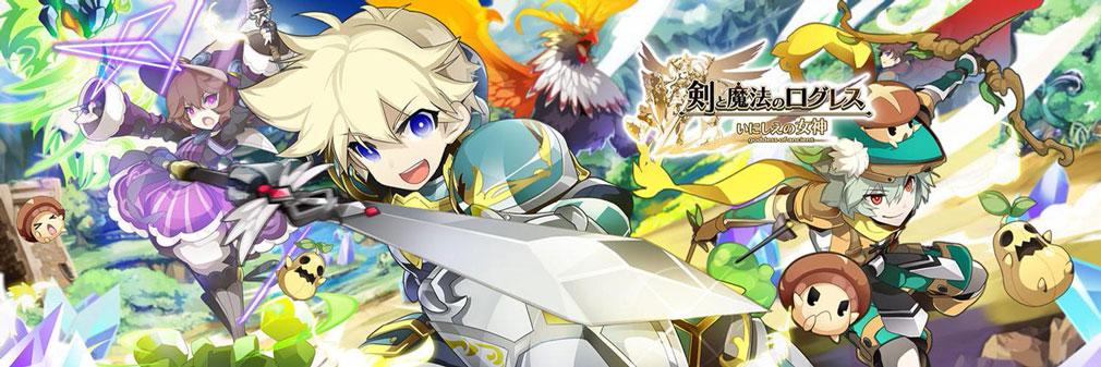 剣と魔法のログレス いにしえの女神 スマホ版イメージ