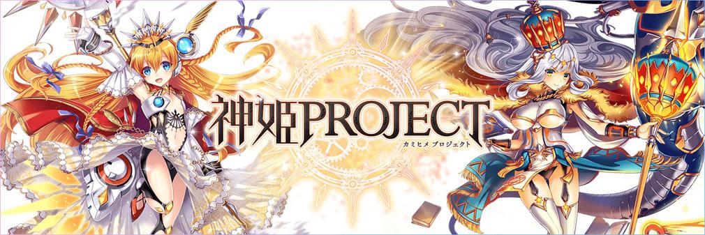 神姫プロジェクト(神プロ) メインイメージ