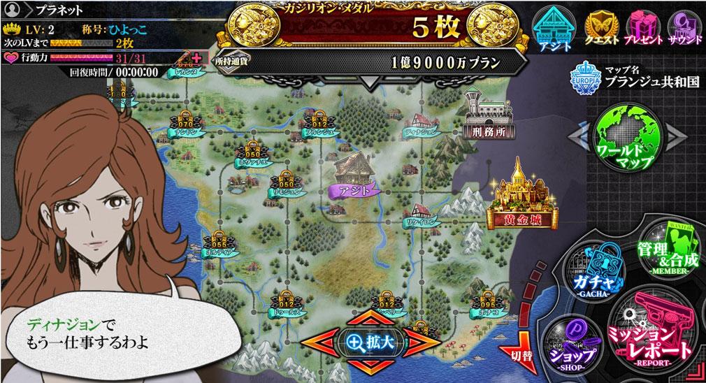 「峰不二子という女 ガジリオン ミッションマップ