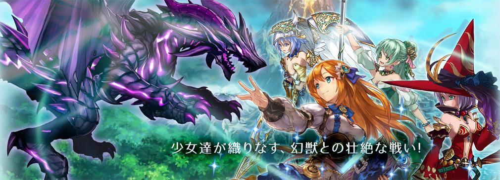 少女とドラゴン 幻獣契約クリプトラクト メインビジュアル