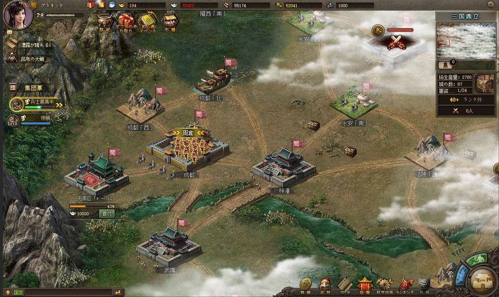 攻城掠地 ワールドマップ