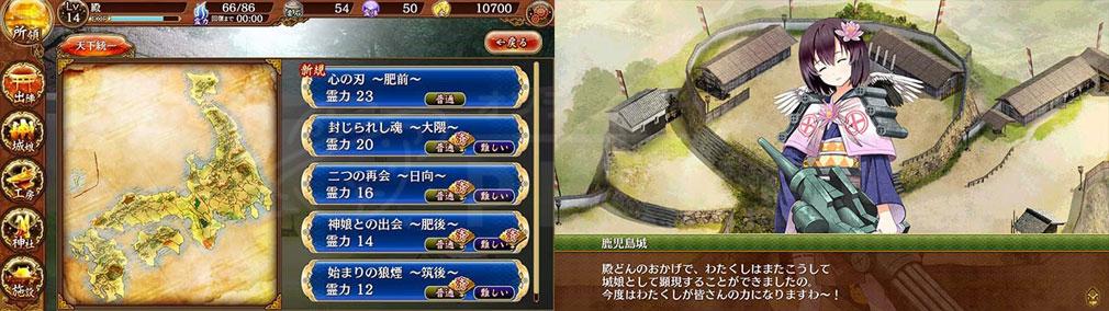 御城プロジェクト:RE CASTLE DEFEN(城プロ) 天下統一、城娘獲得スクリーンショット