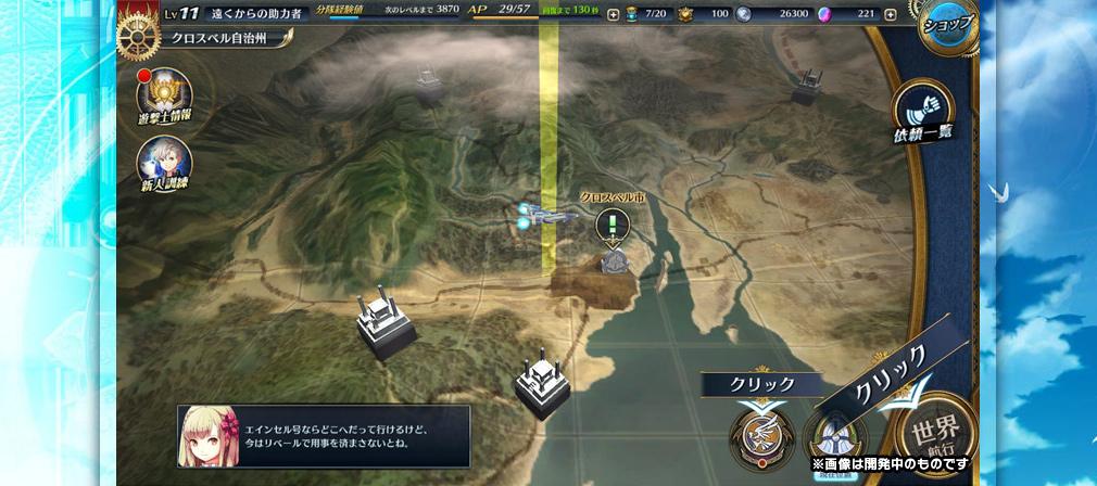 英雄伝説 暁の軌跡(アカツキノキセキ) マップ