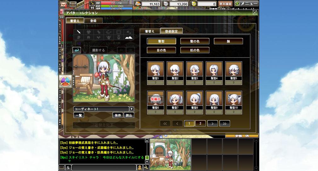 剣と魔法のログレス アバター作成画面