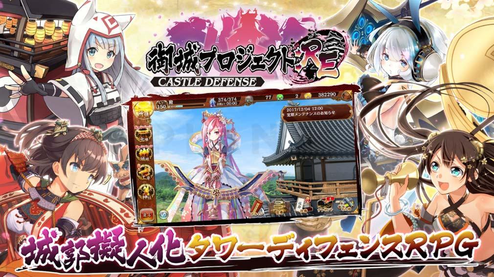 御城プロジェクト:RE CASTLE DEFEN(城プロ) キービジュアル