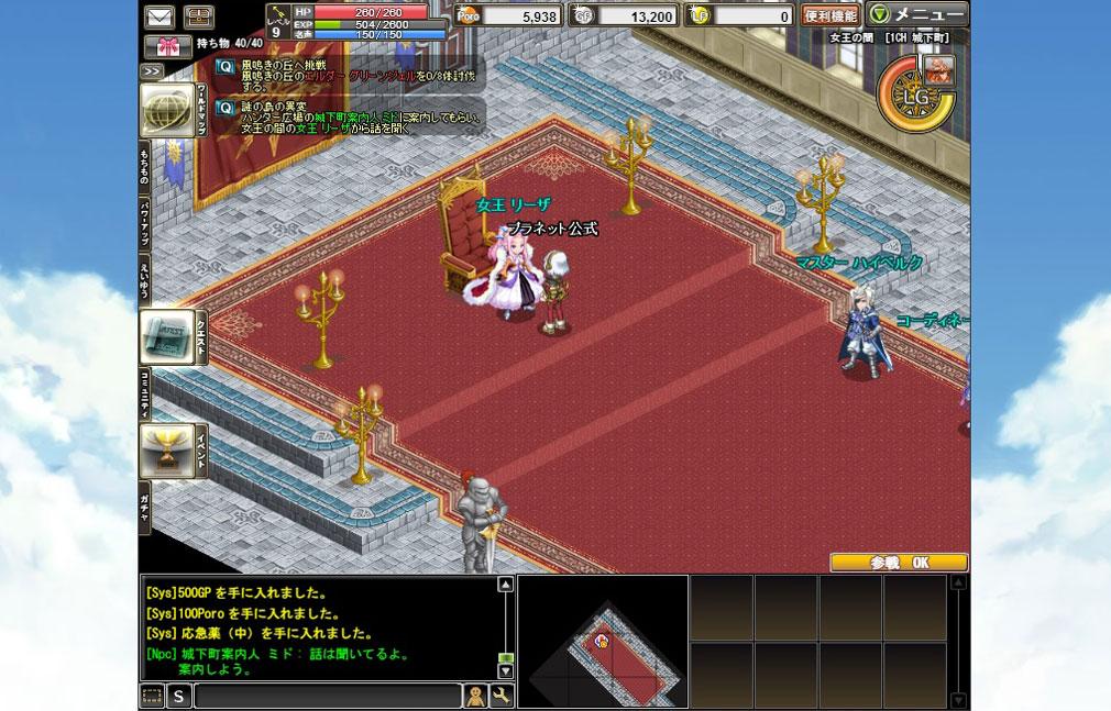 剣と魔法のログレス 城内