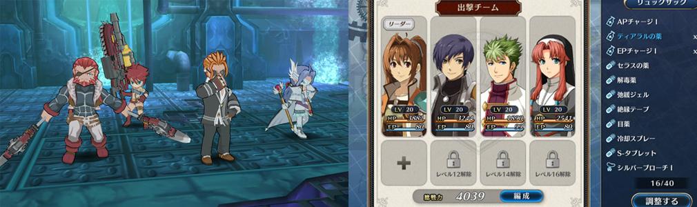 英雄伝説 暁の軌跡(アカツキノキセキ) 左:歴代キャラクターのバトル前画面、右:歴代のキャラクターの出撃画面