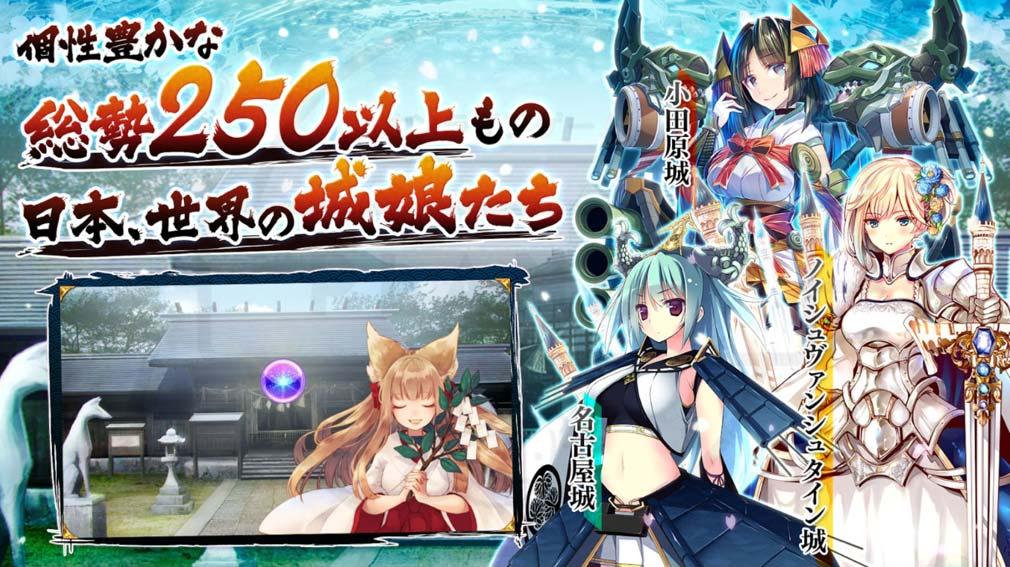 御城プロジェクト:RE CASTLE DEFEN(城プロ) 日本の城姫キャラクター紹介イメージ