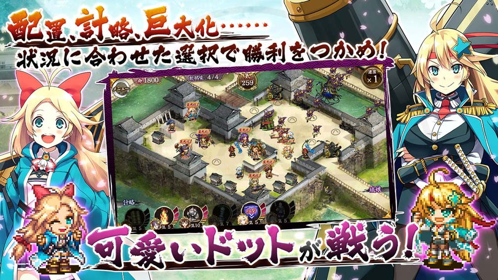 御城プロジェクト:RE CASTLE DEFEN(城プロ) 可愛いドットが戦う紹介イメージ