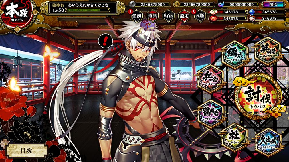 一血卍傑オンライン(イッチバンケツ) ホーム画面