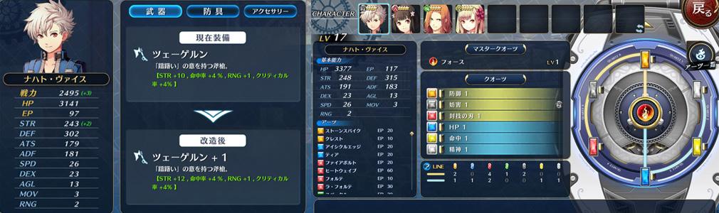 英雄伝説 暁の軌跡(アカツキノキセキ) 左:『ナハル』キャラクター詳細画面、右:アーツ画面