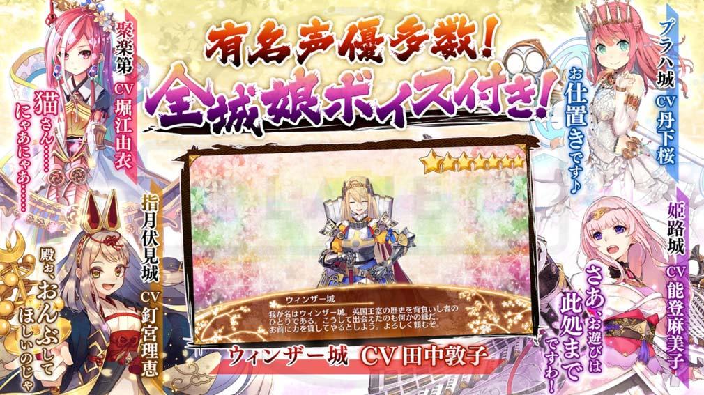 御城プロジェクト:RE CASTLE DEFEN(城プロ) ボイス搭載の城姫紹介イメージ