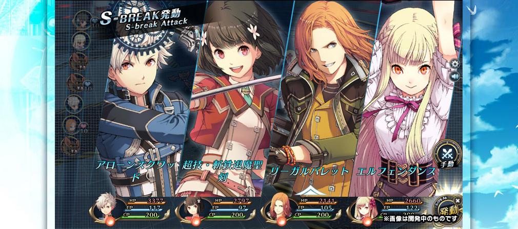 英雄伝説 暁の軌跡(アカツキノキセキ) 出撃画面で部隊設定キャラクターのカットイン