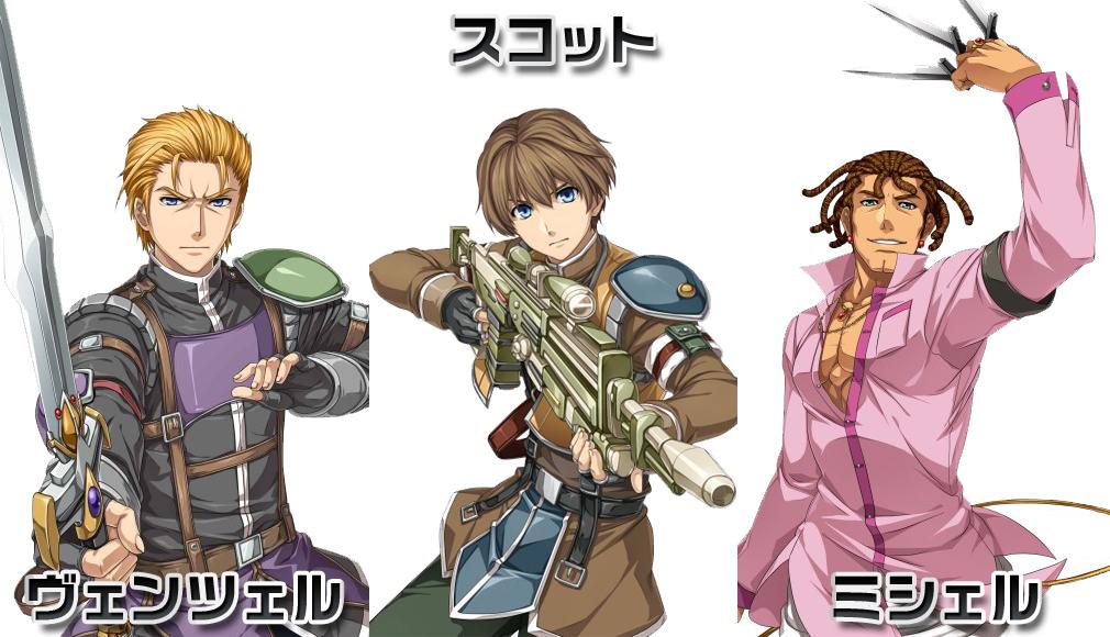 英雄伝説 暁の軌跡(アカツキノキセキ) キャラクター左:ヴェンツェル、中:スコット、右:ミシェル