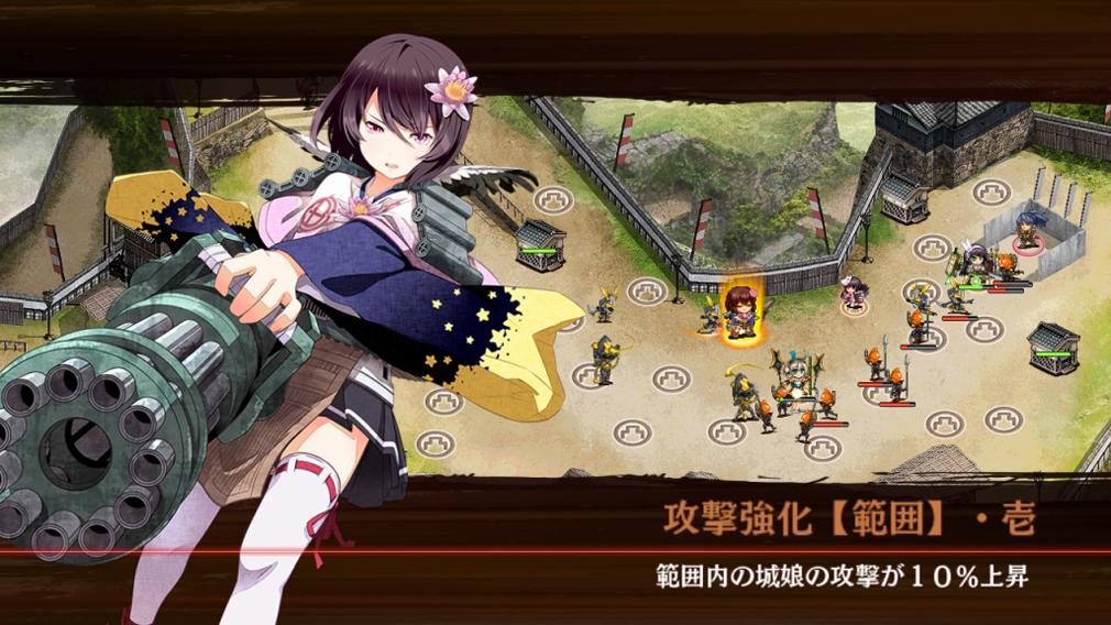 御城プロジェクト:RE CASTLE DEFEN(城プロ) 攻撃強化【範囲】壱
