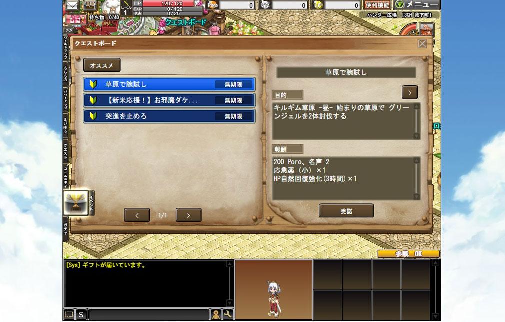 剣と魔法のログレス クエスト管理画面