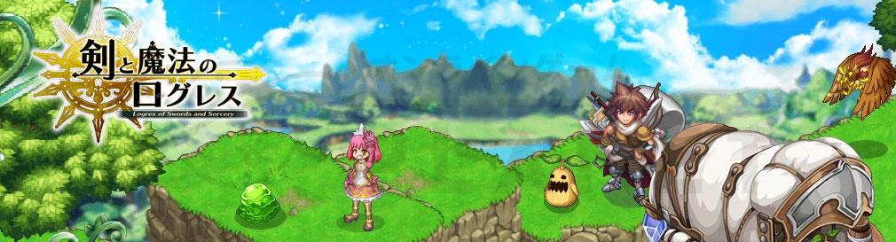 剣と魔法のログレス PC フッターイメージ