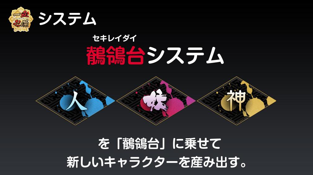 一血卍傑オンライン(イッチバンケツ) 鶺鴒台システム