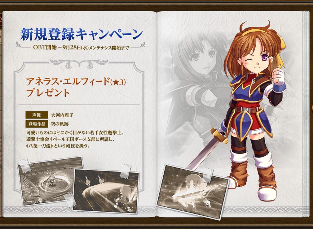 英雄伝説 暁の軌跡(アカツキノキセキ) 新規登録キャンペーン『★3 アネラス・エルフィード』