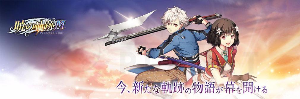 英雄伝説 暁の軌跡モバイル フッターイメージ