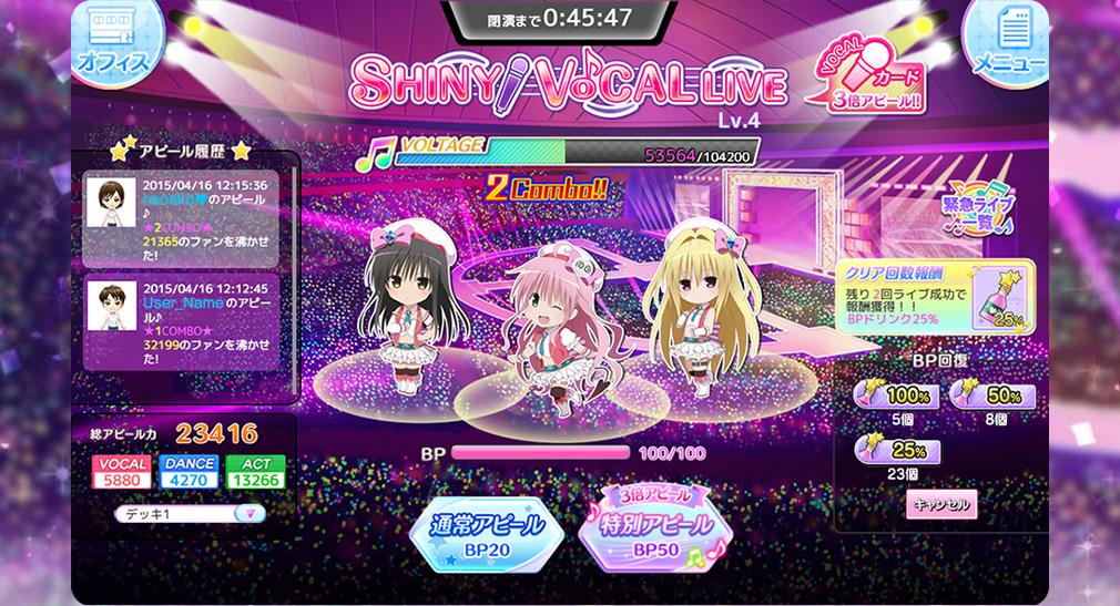 To LOVEる ダークネス -Idol Revolution- アピール選択画面