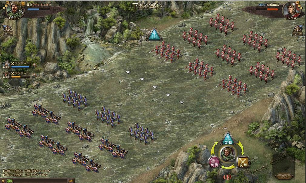 攻城掠地 戦闘画面