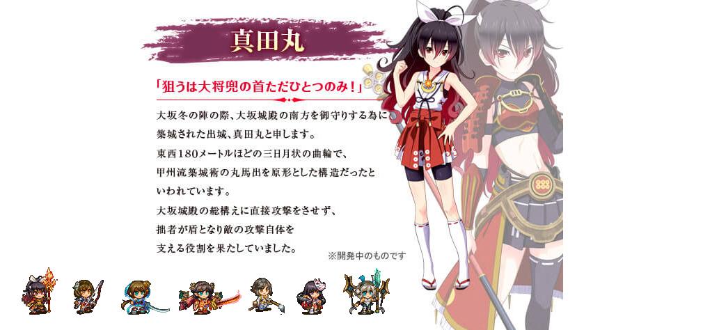 御城プロジェクト:RE CASTLE DEFEN(城プロ) 真田丸とドットキャラクター