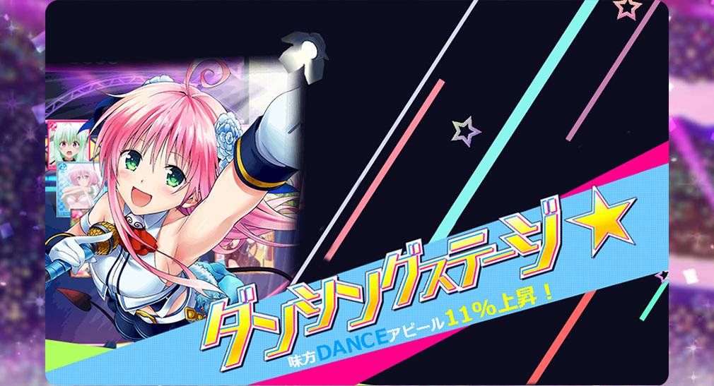 To LOVEる ダークネス -Idol Revolution- アピールスキルダンシングステージ