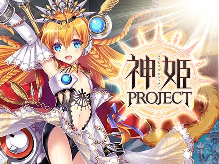 神姫プロジェクト(神プロ) サムネイル
