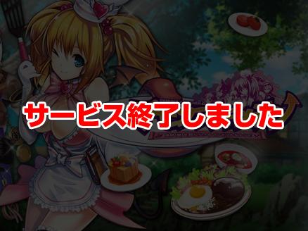 「デモンズキッチン サービス終了サムネイル