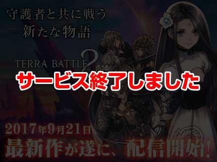 TERRA BATTLE2 (テラバトル2) PC サービス終了用サムネイル