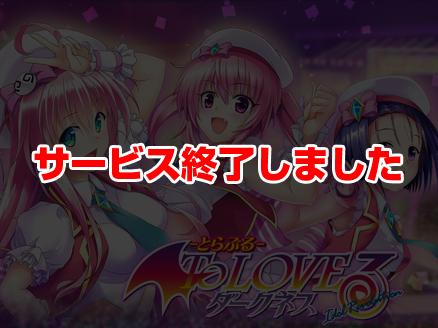 To LOVEる ダークネス -Idol Revolution- サービス終了用サムネイル