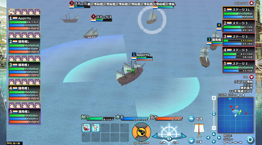 蒼海の武装商船(プライヴァティア) 海戦画面