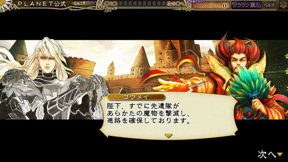 インペリアル サガ(Imperial SaGa) キャラクター会話シーン