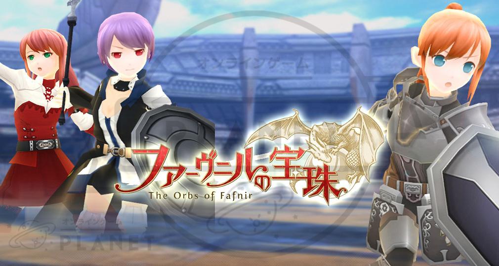 ファーヴニルの宝珠 The Orbs of Fafnir メインイメージ