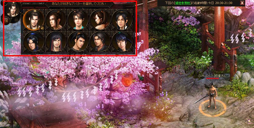 月華美人 七つの神器 プレイヤーキャラクターの男性顔一覧