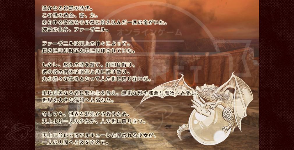 ファーヴニルの宝珠 The Orbs of Fafnir 物語