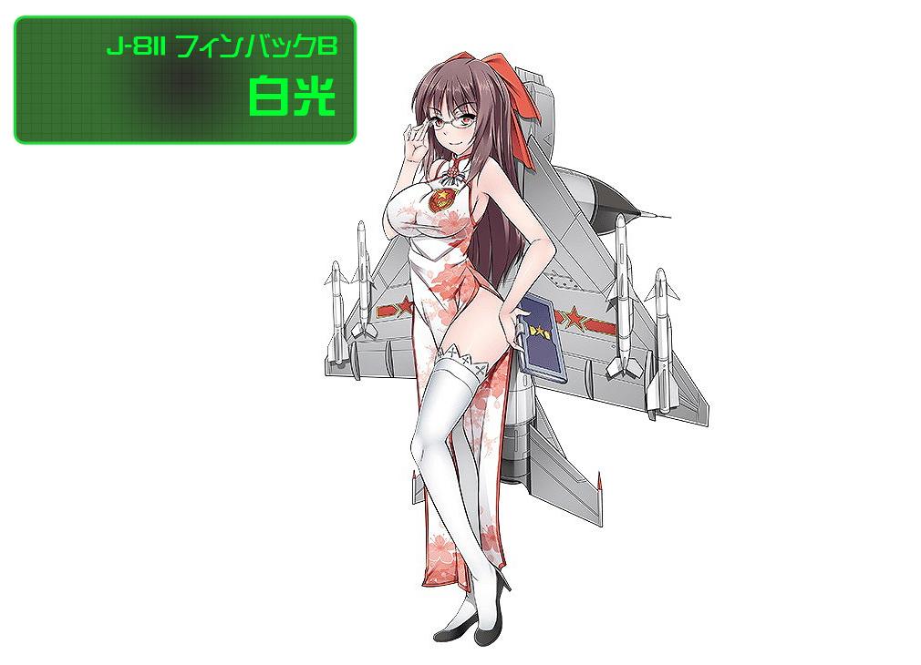 空戦乙女 スカイヴァルキリーズ 白光[J-8II フィンバックB]