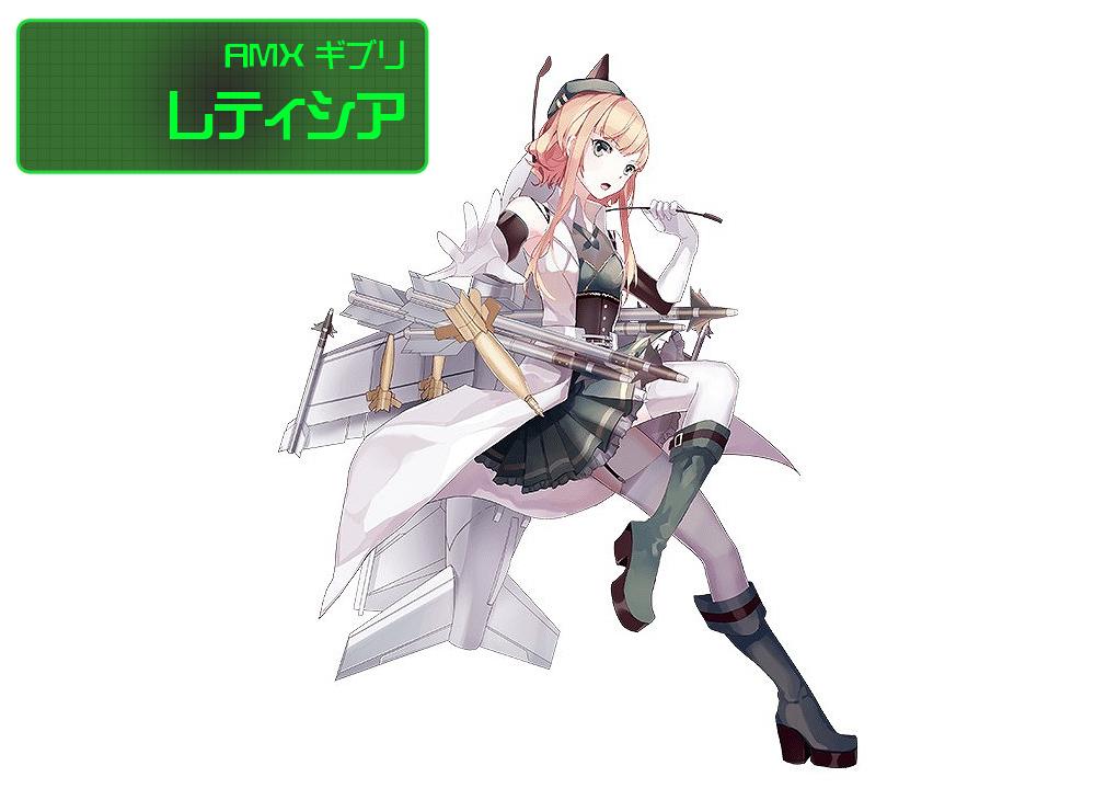 空戦乙女 スカイヴァルキリーズ レティシア[AMX ギブリ]