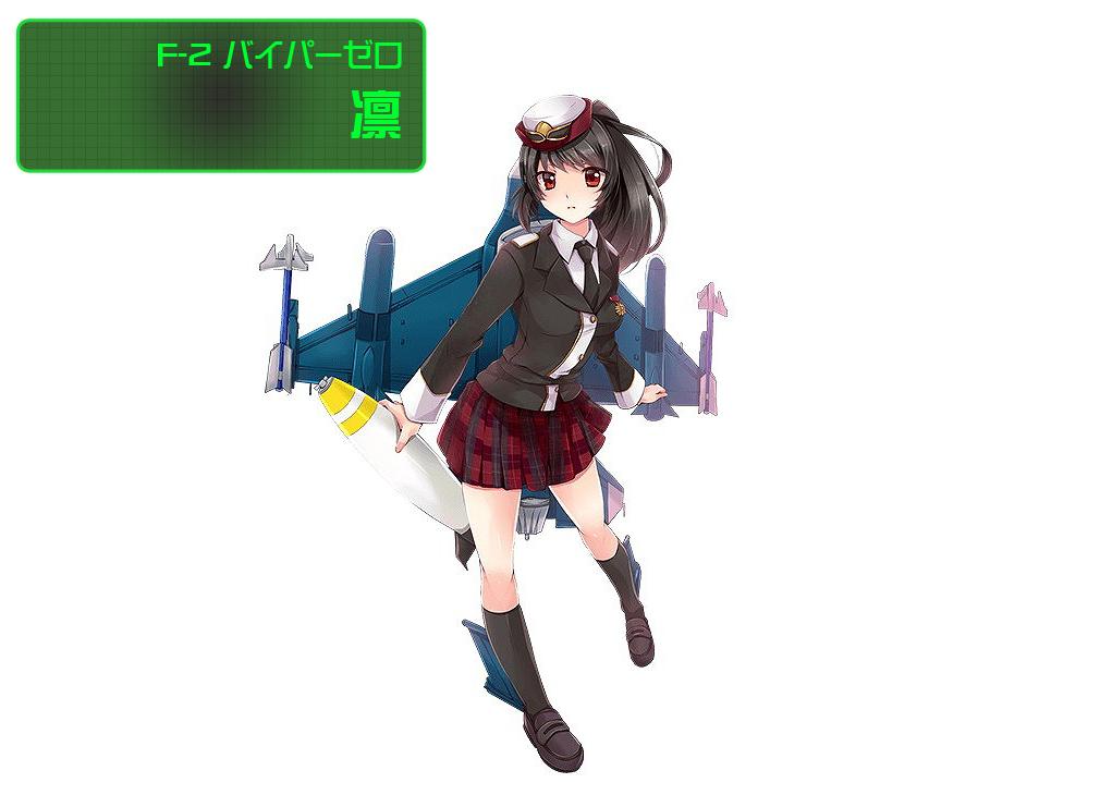 空戦乙女 スカイヴァルキリーズ 凛[F-2 バイパーゼロ]
