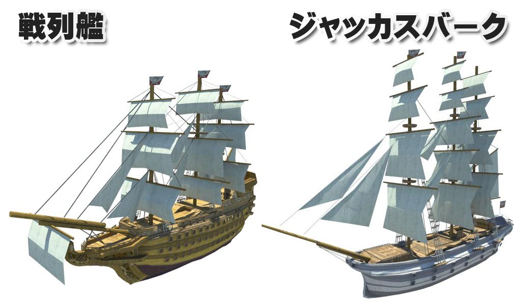 蒼海の武装商船(プライヴァティア) 戦列艦とジャッカスバーク